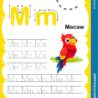 colorful letter uppercase and lowercase alphabet tracing writing daily printable practice coloring pages Free Printable Letter M Worksheets